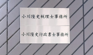 小川隆史行政書士事務所