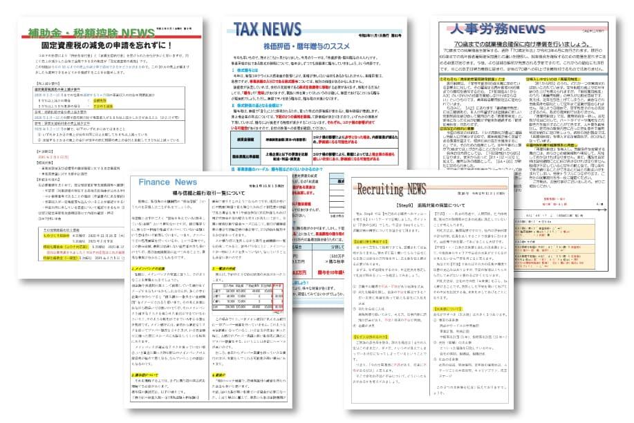 人事、マーケティング、税務などの会報